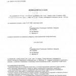 Certyfikat_PAA